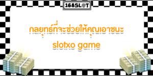 กลยุทธ์ที่จะช่วยให้คุณเอาชนะ slotxo game