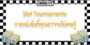 Slot Tournaments การแข่งขันที่คุณอาจจะไม่เคยรู้
