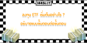 ลงทุน ETF เริ่มต้นอย่างไร ? อธิบายแบบขั้นตอนต่อขั้นตอน