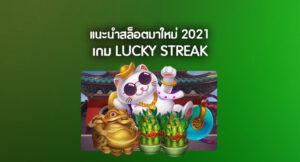 แนะนำสล็อตมาใหม่ 2021 เกม Lucky Streak
